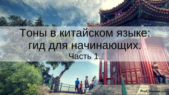 tony-v-kitajskom-yazyke-gid-dlya-nachinayushhix