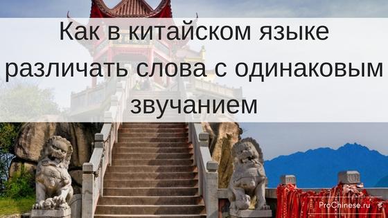 kak-v-kitajskom-yazyke-razlichat-slova-s-odinakovym-zvuchaniem
