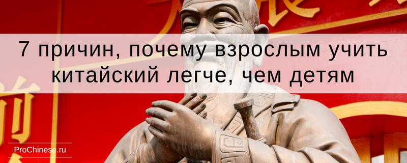 7-prichin-pochemu-vzroslym-uchit-jazyk-kitajskij-legche-chem-detyam