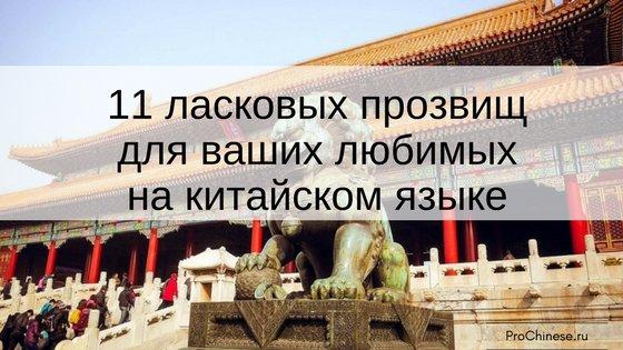 laskovye-prozvishha-dlya-lyubimyx-na-kitajskom