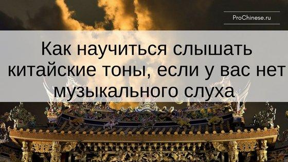 kak-nauchitsya-slyshat-kitajskie-tony-esli-u-vas-net-muzykalnogo-sluxa