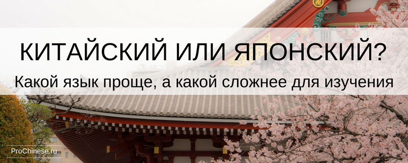 kitajskij-ili-yaponskij-kakoj-yazyk-proshhe-a-kakoj-slozhnee-dlya-izucheniya