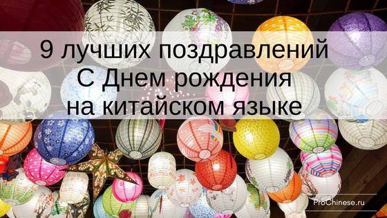 kak-pozdravit-s-dnem-rozhdeniya-na-kitajskom-yazyke