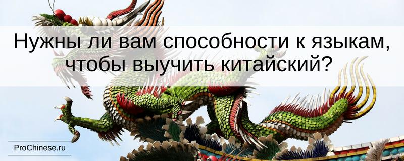 nuzhny-li-vam-sposobnosti-k-yazykam-chtoby-vyuchit-kitajskij