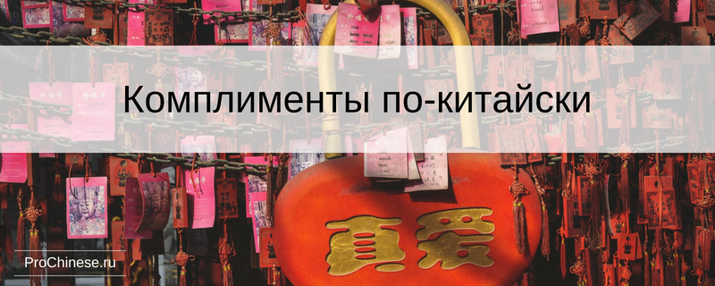 komplimentu-po-kitajski